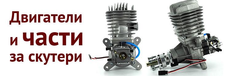 Двигатели за скутер