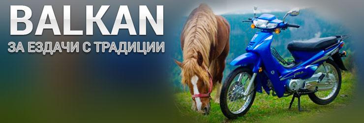 Новият BALKAN - от 75 до 150 cc - мотор /скутер/ за познавачи