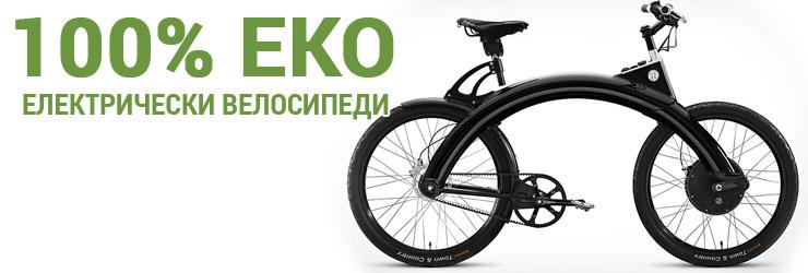 Електрически колела, eко велосипеди, eлектрически двигатели