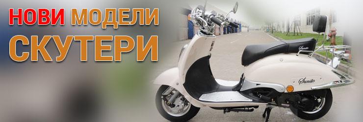 Нови модели скутери - купи онлайн. Възможност за лизинг